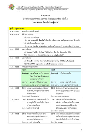 BCT 9 schedule-final_Page_01